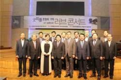 굿피플, CCM 가수 송정미와 함께 '러브콘서트'