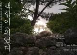 한금선 사진전 '백합이 피었다'-오키나와의 숨은 과거를 보다