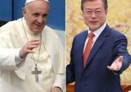 트럼프도 오전 30분 만났는데…교황, 文대통령 파격 의전