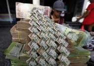 """기절초풍 베네수엘라···IMF """"내년 물가상승률 1000만%"""""""
