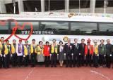국제라이온스협회 354-D지구, 대한적십자사에 헌혈버스 기증