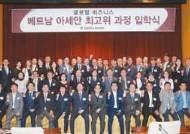 [열려라 공부+] 고려대'베트남 아세안 최고위 과정' 4기 신입생 모집