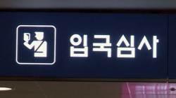 '탑승자 사전확인제도'…IS요원 등 우범자 2만5000명 한국행 막았다