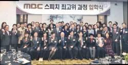 [<!HS>열려라<!HE> <!HS>공부<!HE>+] MBC아카데미 '스피치 최고위 과정' 3기 신입생 모집