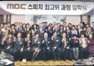 [열려라 공부+] MBC아카데미 '스피치 최고위 과정' 3기 신입생 모집
