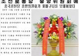 北 노동당 창건 기념일에 축하 <!HS>꽃바구니<!HE> 보낸 중국