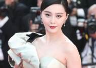 해프닝으로 마무리된 '판빙빙 탈세' 폭로자 실종설