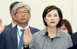 """[포토사오정] 한국당, """"유은혜 장관 인정못한다""""...증인 선서 때는 퇴장, 질의는 차관에게"""