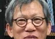 [사랑방] 유홍준 교수, 서화작품 종로구에 기증