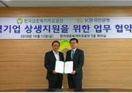한국보훈복지의료공단, KB국민은행과 상생결제시스템 도입 업무협약