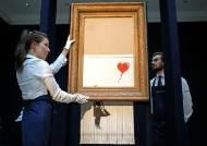 파쇄 후 더 유명해진 그림! 뱅크시의 '소녀와 풍선(Girl With Balloon)'