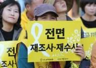 """세월호 유가족 """"국민 99.4%, 전면 재조사에 찬성"""""""