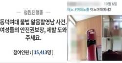 경찰, '동덕여대 알몸촬영男' 검거