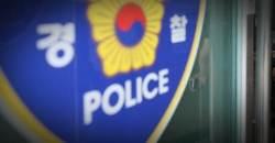 퇴폐업소 이용 후기 블로그에 올린 현직 경찰관 파면