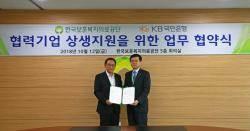 [사랑방] 보훈공단·국민은행 상생지원 협약