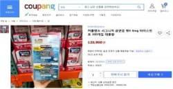 해외직구 유해 의약품 마구 팔리는데 방치하는 대형 온라인 쇼핑몰
