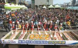 [사진] 2700명 먹을 회비빔밥