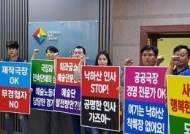 """의회 민주당까지 """"낙하산 반대"""", 이재명 기관장 인사 후폭풍"""