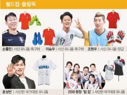 손흥민 유니폼, 전인지 드라이버·우드, 박성현 티셔츠 …