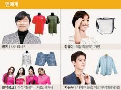 한끼줍쇼 이경규 '트레킹화' 강남미인 차은우 '셔츠'