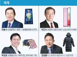 허진수 '순금노리개' 박정호 '제리 백' 이윤모 '가죽가방'
