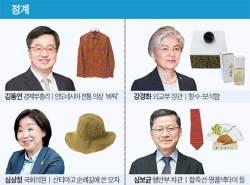 김동연 '자바의 영혼' 강경화 '향수' 허동수 '경태람 화병'