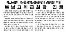 北, 남북고위급회담 보도…군사·철도 합의만 언급