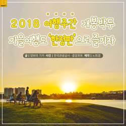 [<!HS>카드뉴스<!HE>] 2018 여행주간 개봉박두…가을여행도 '한정판'으로 즐기자