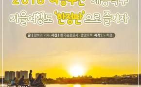 [카드뉴스] 2018 여행주간 개봉박두…가을여행도 '한정판'으로 즐기자