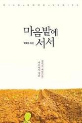 [시선집중(施善集中)] 4번째 마인드북 … '인생을 바꿀 책' 선정
