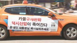 <!HS>카카오<!HE> 카풀앱 출시 맞춰 … 서울<!HS>택시<!HE> 7만대 18일 파업 예고