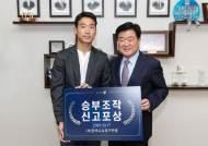 프로축구연맹, '승부조작 신고' 이한샘에 7000만원 포상