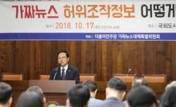 """가짜뉴스→허위조작정보로 이름 바꾼 민주당, 민변 """"표현의 자유 위축 제도"""""""