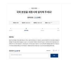 """[국회이전프로젝트]'국회 분원' 청원 잇따라...""""국회 회기 중 가능"""""""
