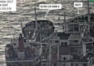 유엔 안보리, 대북 불법환적 관여 선박 3척 제재 대상 지정