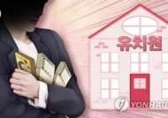 사립유치원 설립자 '금괴 배달 의혹'…검찰 수사 속도