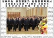 김정은 1주일째 두문불출, 이달 말 푸틴과 회담 준비?