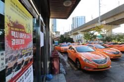 [미리보는 오늘] 서울·수도권 택시 파업…출퇴근길 혼란 우려