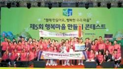 [행복한 마을] 3220개 마을 '행복 경쟁'으로 농촌의 미래 밝히다