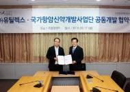유틸렉스, 국립암센터 사업단과 항암 신약 공동개발 계약