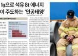 [사랑방] '인류 10대 난제' 광고주협회 좋은 기획상