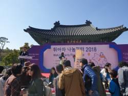 2018 대구 <!HS>위아자<!HE> 경매 최고가 물품은?…방문객들 관심 집중