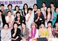 [나눔의 기쁨 대전 위아자] 여성 창업 도우미 역할 톡톡 … 4년 새 회원사 87개로 늘어