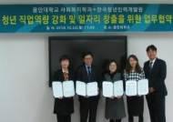 한국청년인력개발원, 용인대와 직업역량강화 업무협약