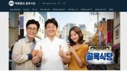 [단독]SBS '골목식당'에 2억 협찬한 인천 중구, 경찰 내사
