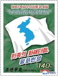 [서소문사진관]북한, <!HS>독도<!HE> 표기한 남북정상회담 기념 우표 발행했다