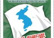 [서소문사진관]북한, 독도 표기한 남북정상회담 기념 우표 발행했다