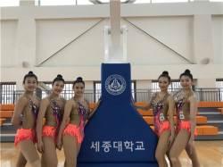 <!HS>세종대학교<!HE> 리듬체조 선수단, 2018 아시안컵 출전