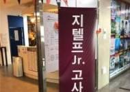 """헤럴드어학원 하남미사캠퍼스 """"'지텔프 주니어 시험' 실시"""""""