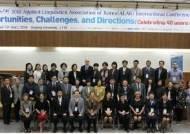 국내외 70여명 강연…한국응용언어학회 국제학술대회 개최